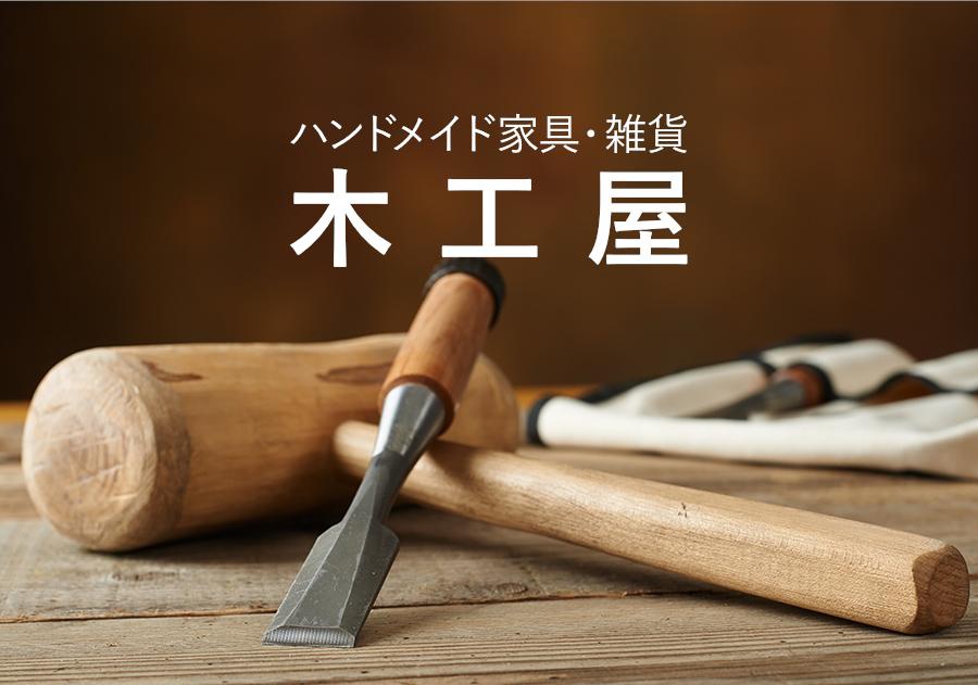 はじめまして木工屋です。